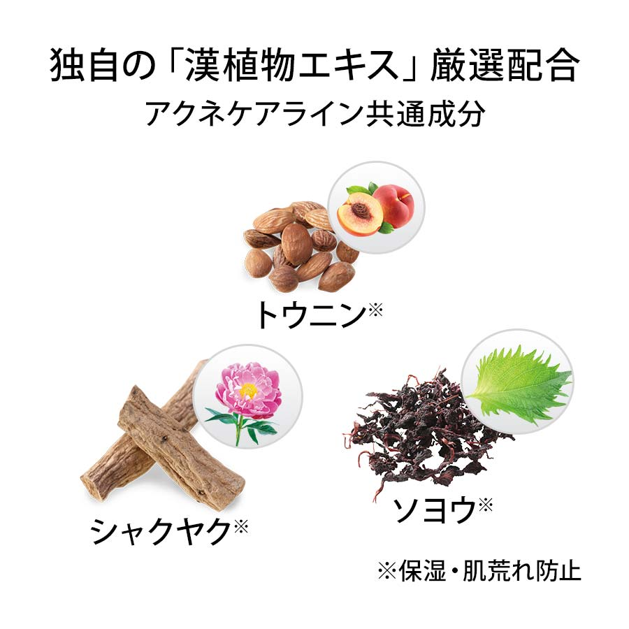 アクネケア 洗顔クリーム<医薬部外品>