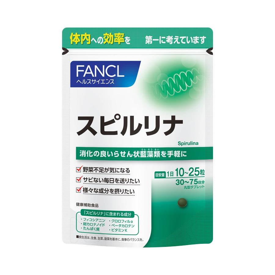 FANCL(ファンケル)公式 スピルリナ 約30-75日分