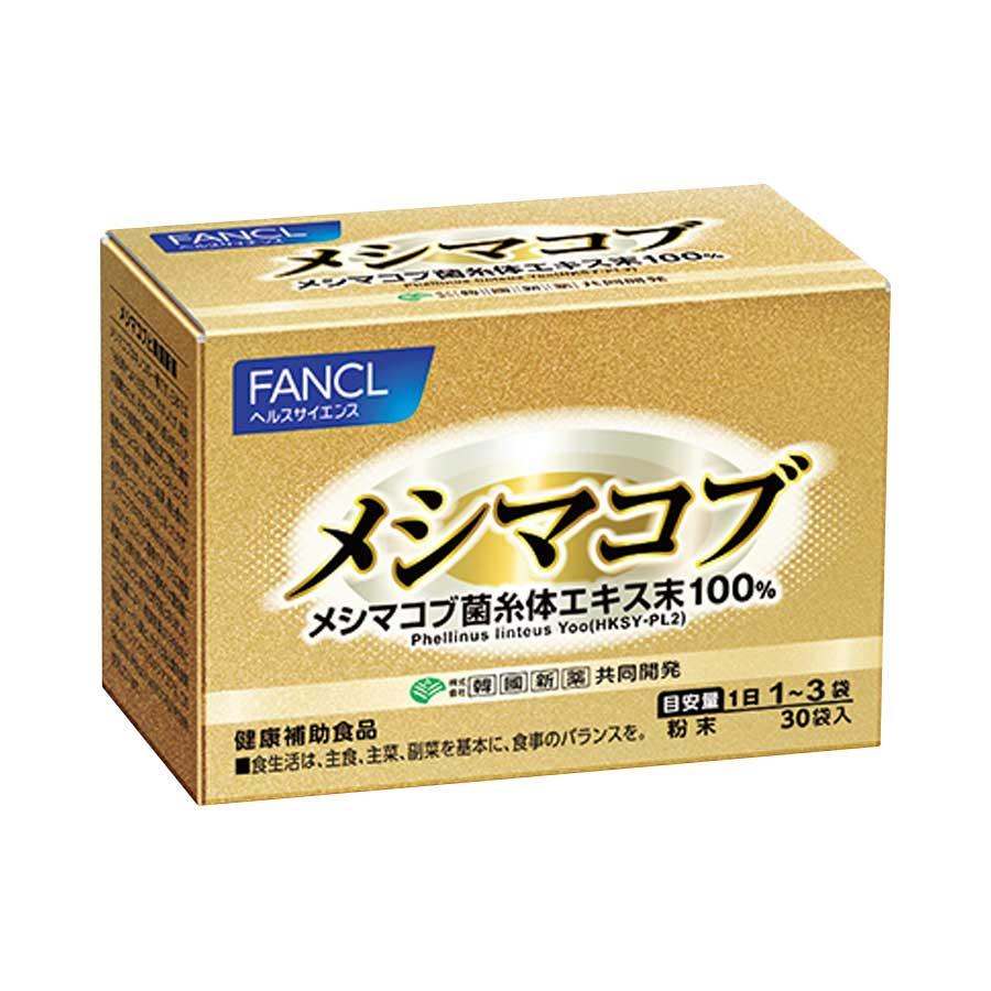 FANCL(ファンケル)公式 メシマコブ 約10-30日分