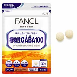 植物性GABA100