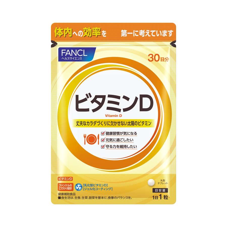 FANCL(ファンケル)公式 ビタミンD1000 乳化型 約30日分