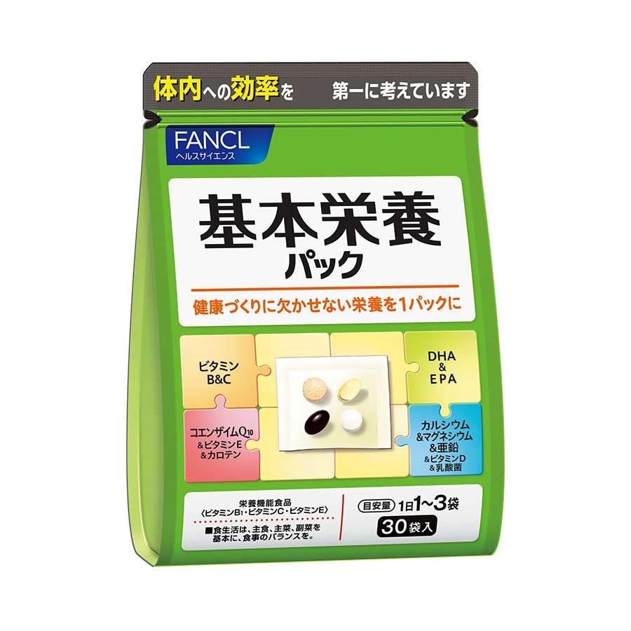 FANCL(ファンケル)公式 基本栄養パック 10-30日分