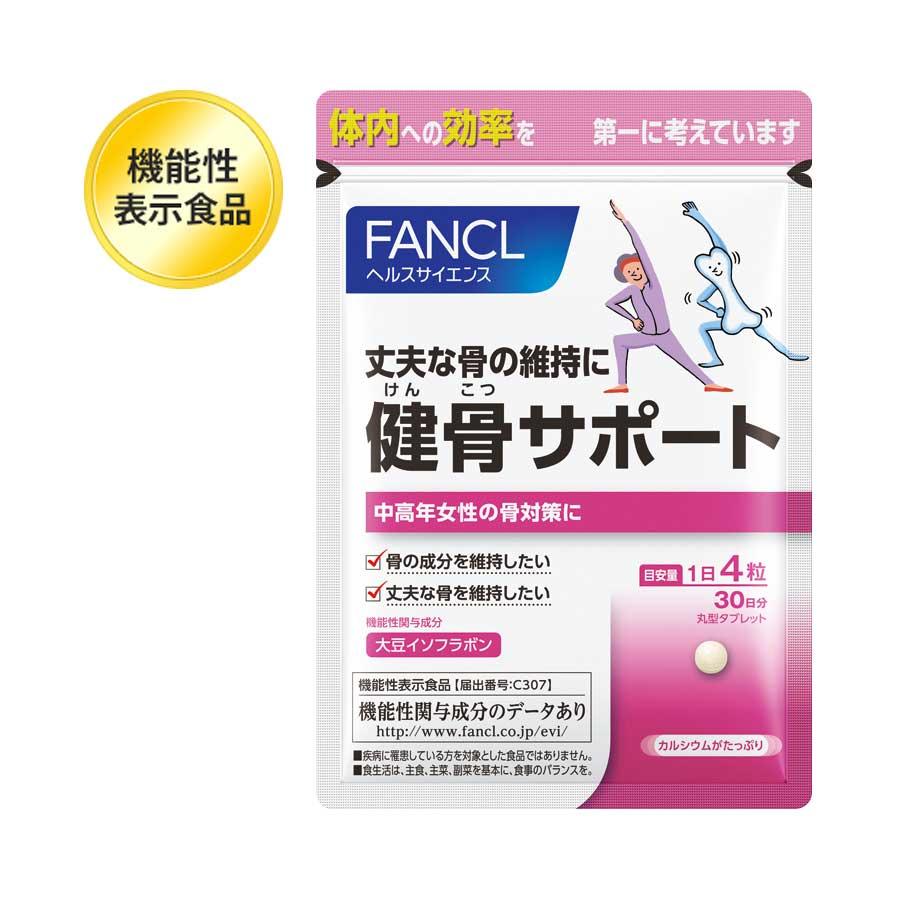FANCL(ファンケル)公式 健骨サポート 約30日分