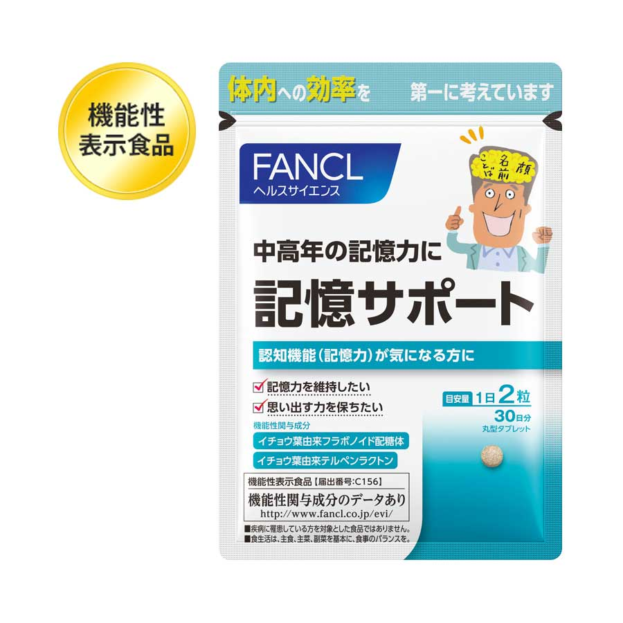 FANCL(ファンケル)公式 記憶サポート 約30日分