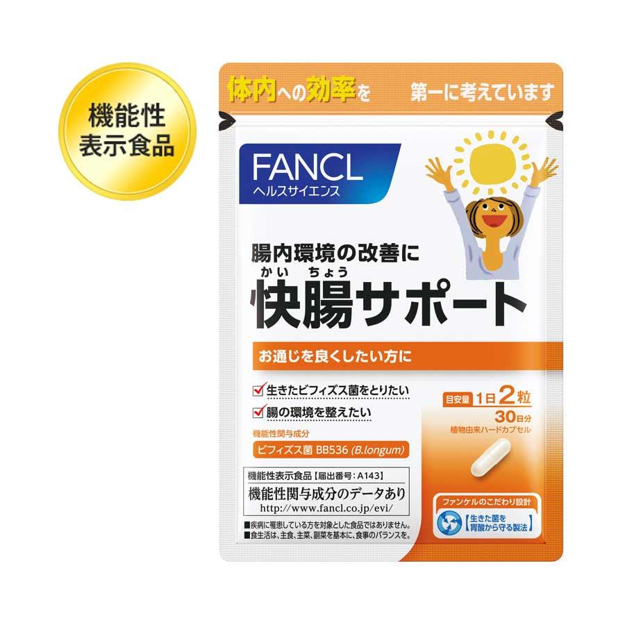 FANCL(ファンケル)公式 快腸サポート 約30日分