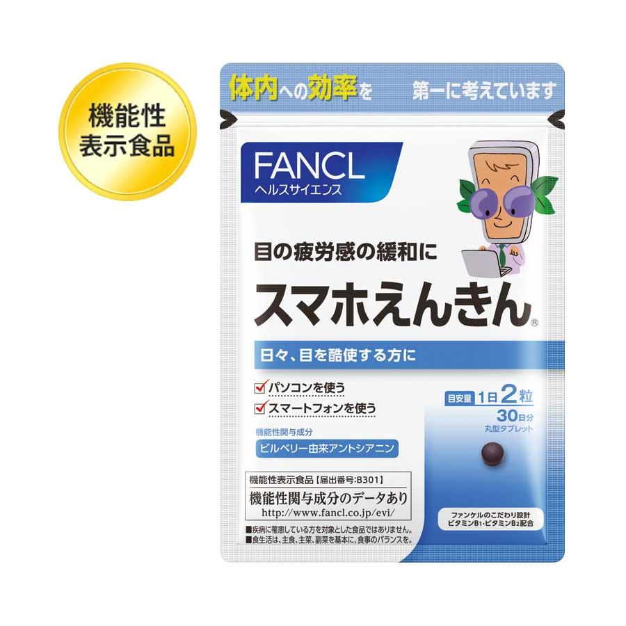 FANCL(ファンケル)公式 スマホえんきん(旧:ブルーベリー&DHA アイブライト) 約30日分