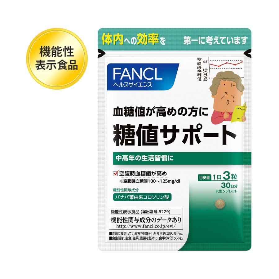 FANCL(ファンケル)公式 糖値サポート(旧:桑の葉&ギムネマ とうち習慣) 約30日分