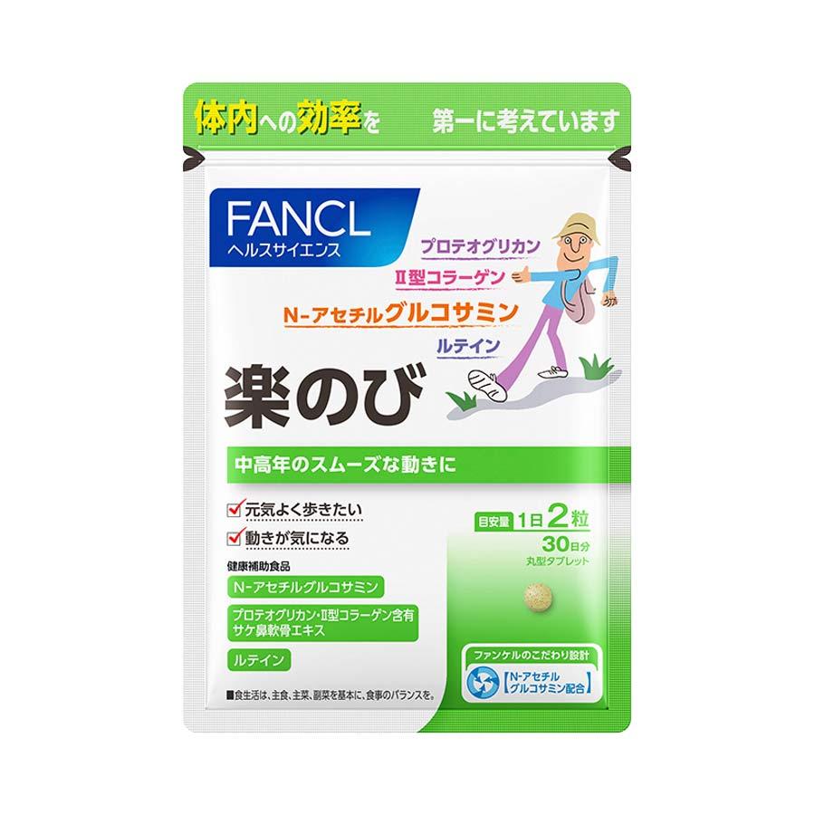 FANCL(ファンケル)公式 楽のび 約30日分