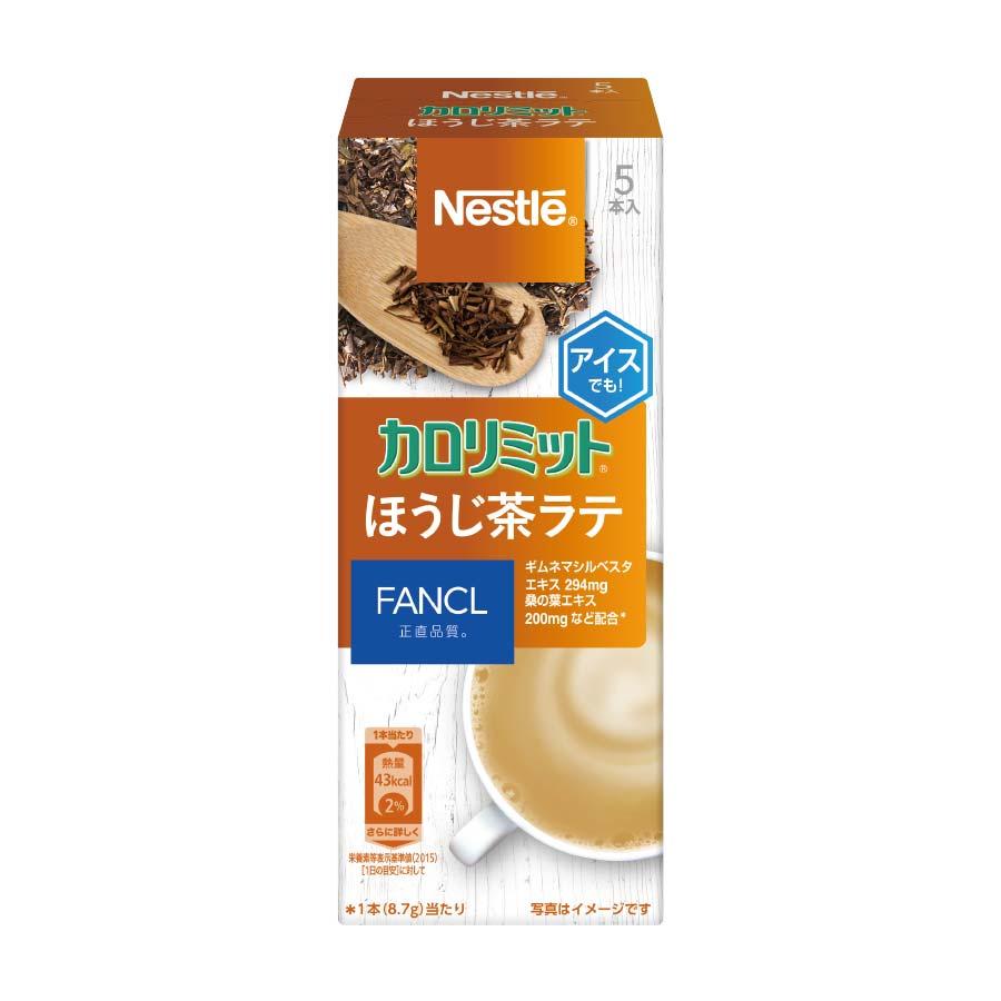 FANCL(ファンケル)公式 ネスレ カロリミットほうじ茶ラテ 5本入り