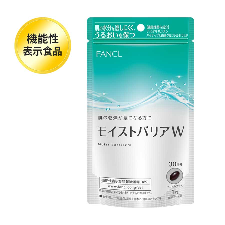 FANCL(ファンケル)公式 モイストバリアW(旧:モイストバリア) 約30日分