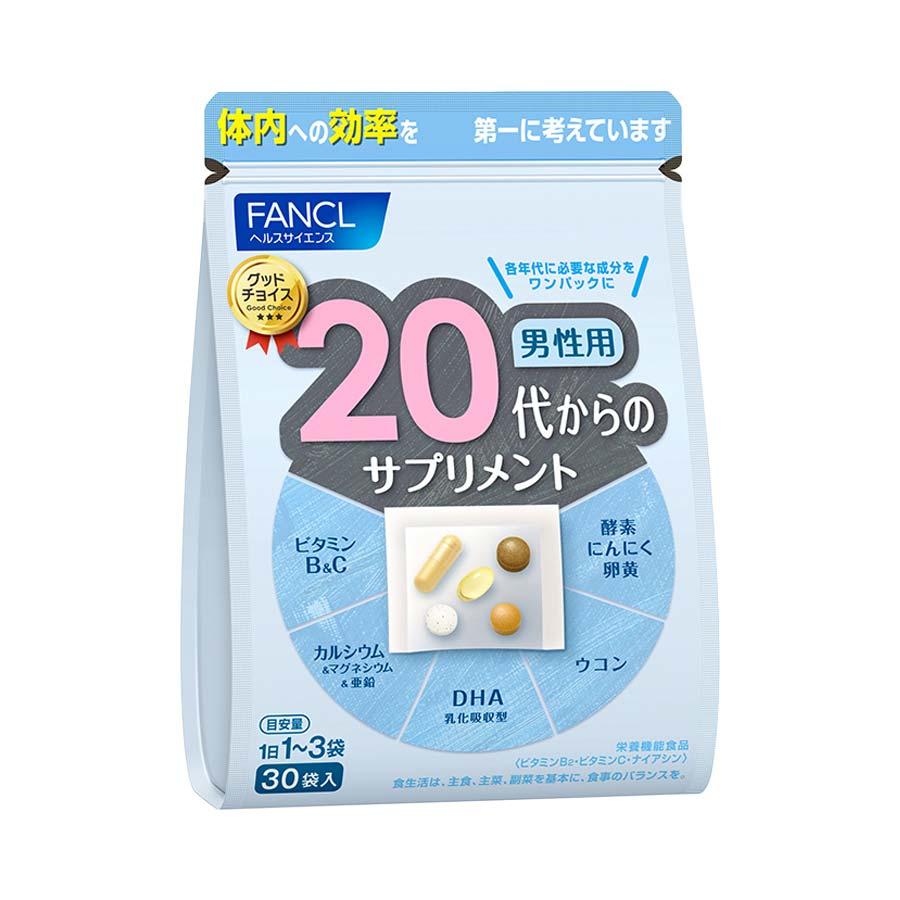 FANCL(ファンケル)公式 20代のサプリメント 男性用 10-30日分