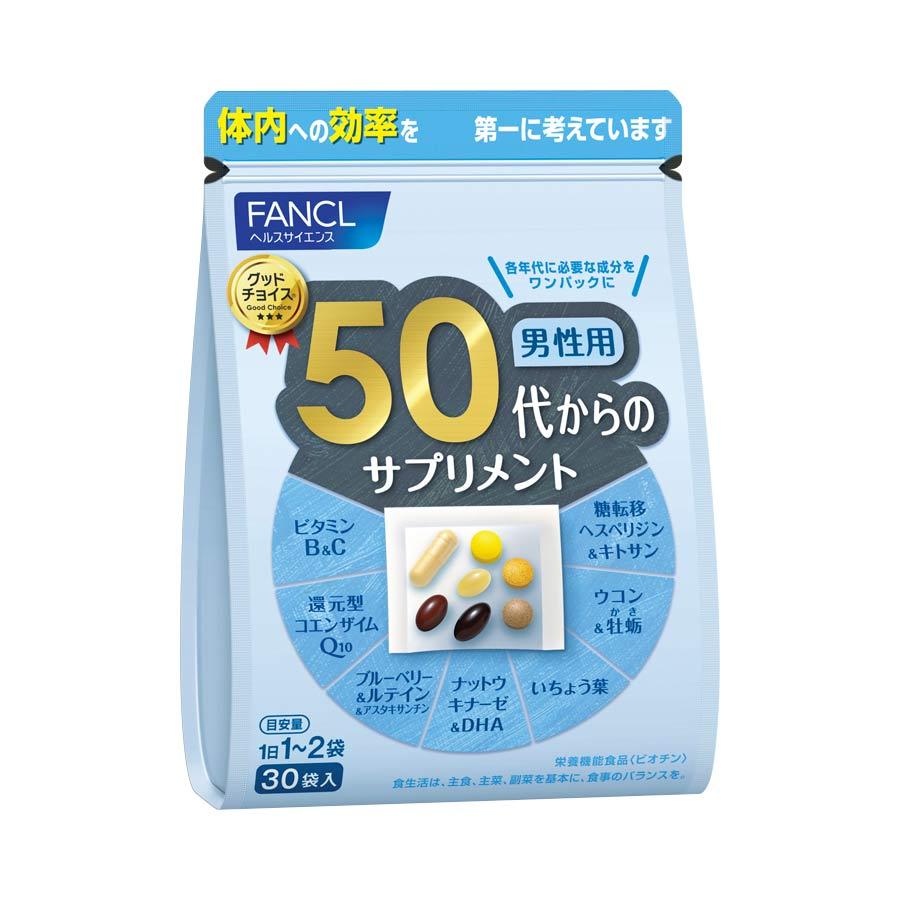 FANCL(ファンケル)公式 50代からのサプリメント 男性用 15-30日分