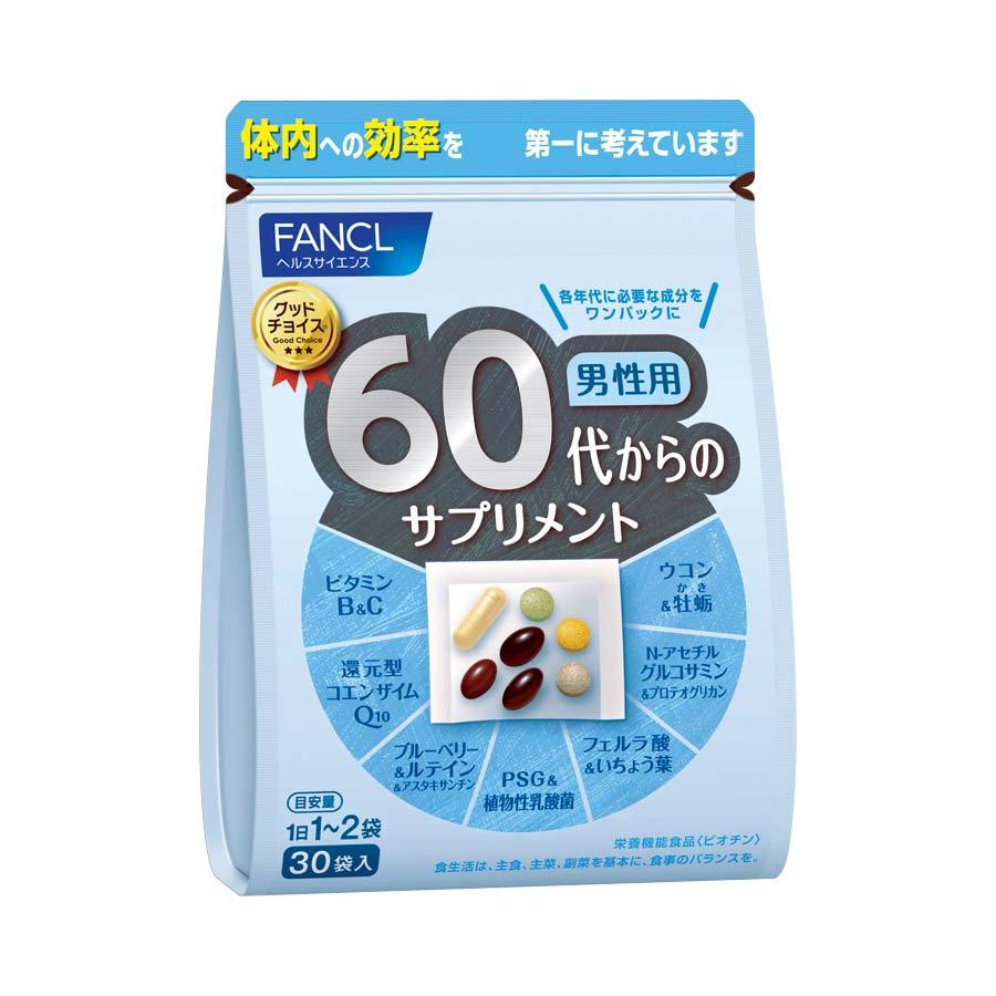 FANCL(ファンケル)公式 60代からのサプリメント 男性用 15-30日分