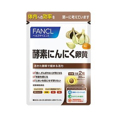 FANCL(ファンケル) 酵素にんにく卵黄 約30日分