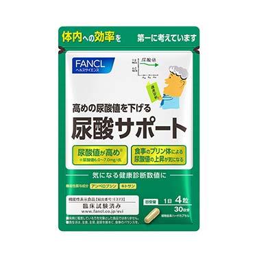 FANCL(ファンケル)公式 尿酸サポート 約30日分
