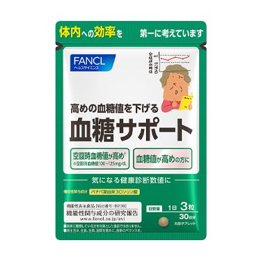 FANCL(ファンケル)公式 血糖サポート(旧:糖値サポート) 約30日分