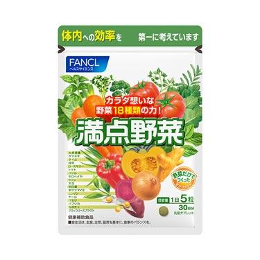 FANCL(ファンケル) 満点野菜 約30日分