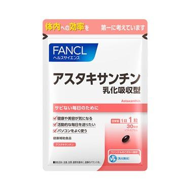 FANCL(ファンケル) アスタキサンチン 乳化吸収型 約30日分