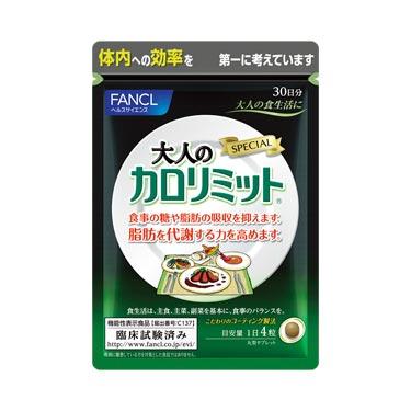 FANCL(ファンケル) 大人のカロリミット 約90日分(徳用3袋セット)