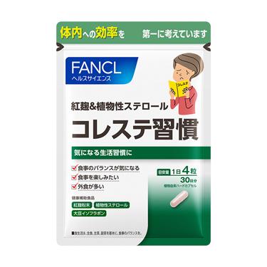 FANCL(ファンケル) 紅麹&植物性ステロール コレステ習慣 (旧:にっこり ステロール)約30日分