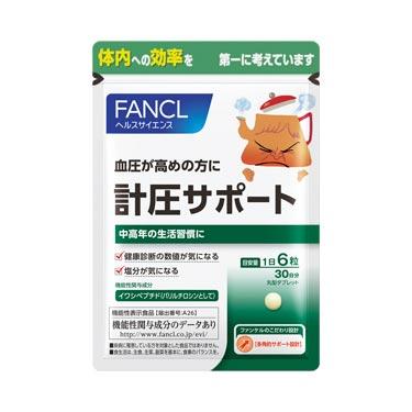 FANCL(ファンケル) ペプチド&そば若葉 おだやか習慣 (旧:おだやか ペプチド) 約30日分