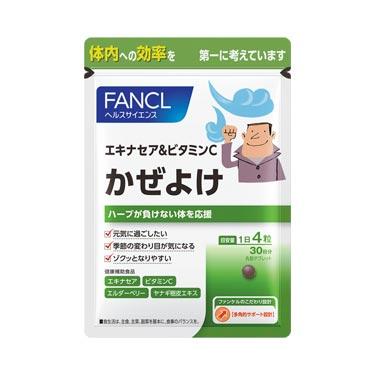 FANCL(ファンケル) エキナセア&ビタミンC かぜよけ (旧:大切 エキナセア) 約30日分
