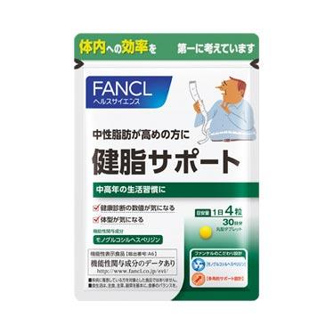 FANCL(ファンケル) 糖転移ヘスペリジン&キトサン 健脂習慣 約30日分