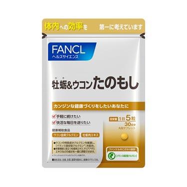 FANCL(ファンケル) 牡蛎&ウコン たのもし 約30日分