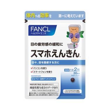 FANCL(ファンケル) スマホえんきん(旧:ブルーベリー&DHA アイブライト) 約90日分(徳用3袋セット)