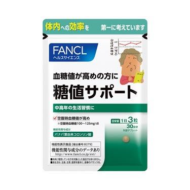 FANCL(ファンケル) 糖値サポート(旧:桑の葉&ギムネマ とうち習慣) 約30日分