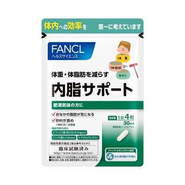 FANCL(ファンケル) 内脂サポート 約90日分 (徳用3袋セット)