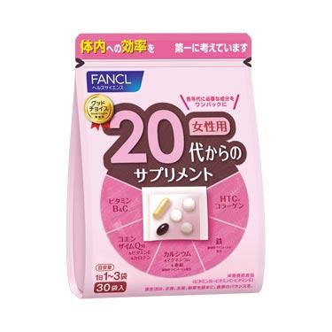 FANCL(ファンケル)公式 20代のサプリメント 女性用 10-30日分