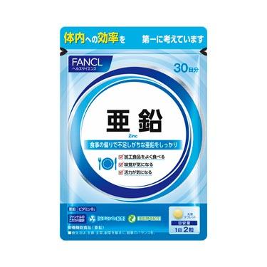 FANCL(ファンケル)公式 亜鉛 約30日分