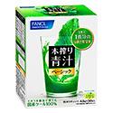 FANCL(ファンケル) 本搾り青汁 ベーシック 90本入り(徳用3個セット)