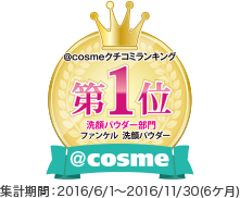 @cosmeクチコミランキング 洗顔パウダー部門第1位