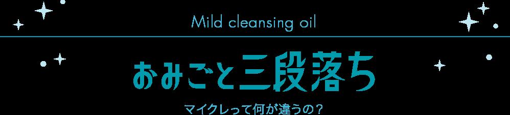 Mild cleansing oil おみごと三段落ち 新マイクレって何が違うの?