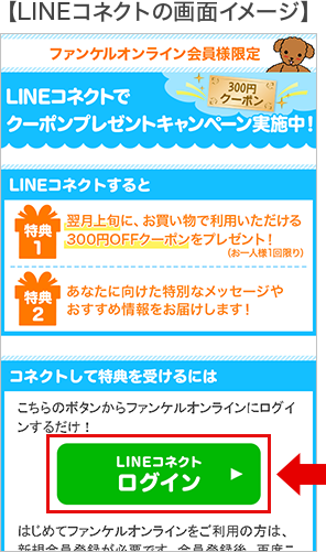 LINEアプリでコネクトしてクーポンをGETしよう!│無添加化粧品 ...