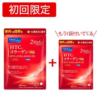 <初回限定&送料無料>FANCL(ファンケル) HTCコラーゲンDX お試し2週間分+もう1袋プレゼント
