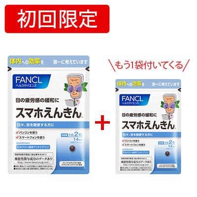 <初回限定&送料無料>FANCL(ファンケル) スマホえんきんお試し2週間分+もう1袋プレゼント!