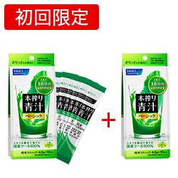 <初回限定&送料無料>FANCL(ファンケル) 本搾り青汁 ベーシック 10日分セット