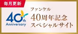 ファンケル40周年記念スペシャルサイト