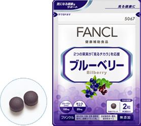 【健康食品】ブルーベリー|ファンケルオンライン