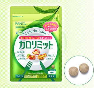 【ファンケル】カロリミット