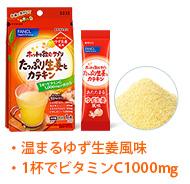 ・温まるゆず生姜風味・1杯でビタミンC1000mg